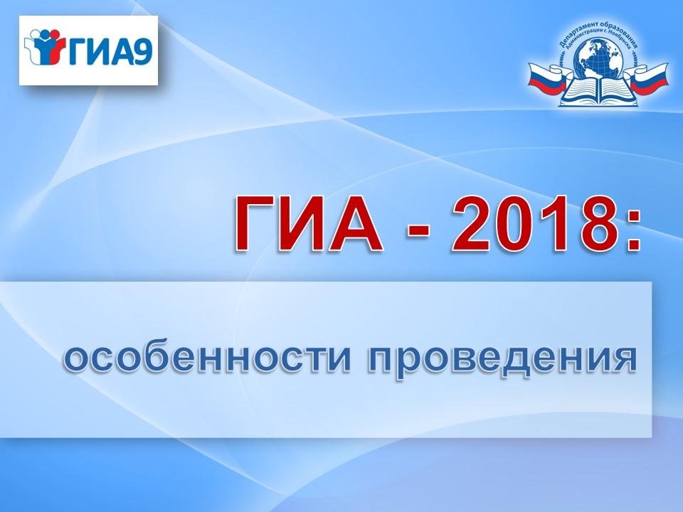 Расписание ГИА 2018 / Официальный информационный портал